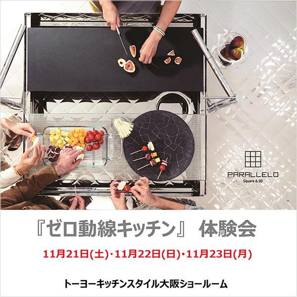 11/21・22・23 ゼロ動線キッチン体験会 in大阪
