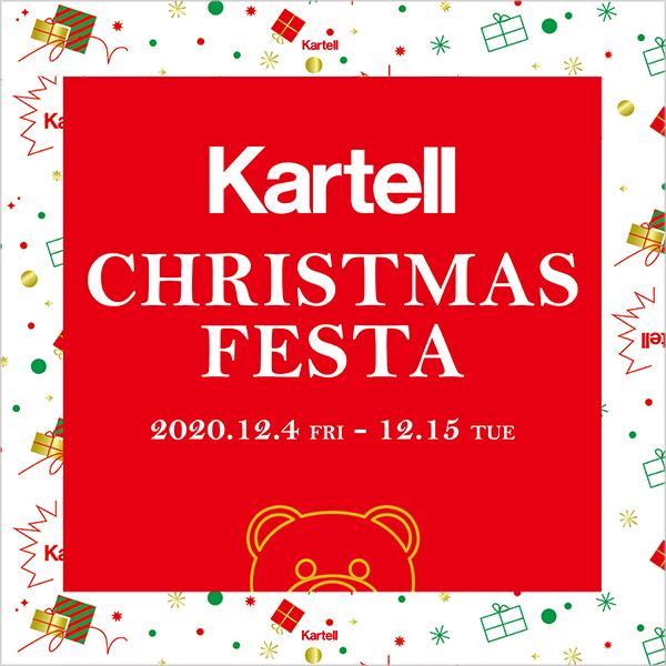 「Kartell Christmas Festa」開催