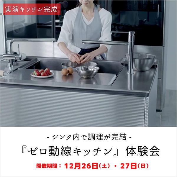 《実演キッチン完成》12月『ゼロ動線キッチン』体験会開催 &工事のご案内 in 広島
