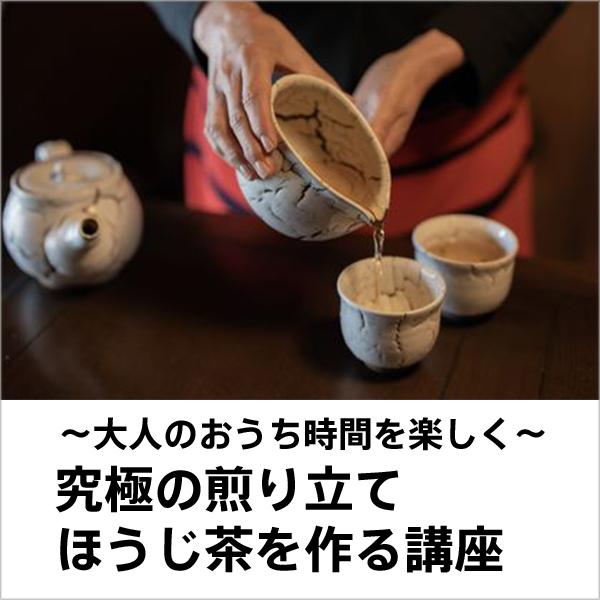 「究極の煎り立てほうじ茶を作る講座」in 京都