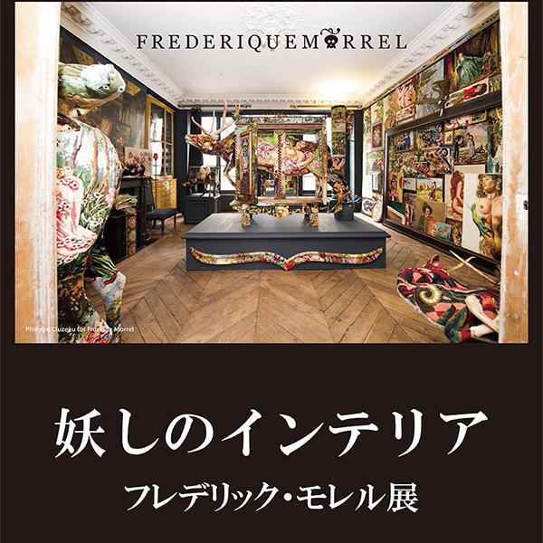 大阪・福岡・東京「妖しのインテリア」フレデリック・モレル展 開催