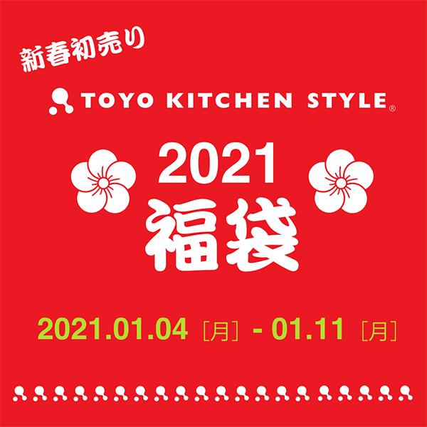 【新春初売り】2021福袋発売