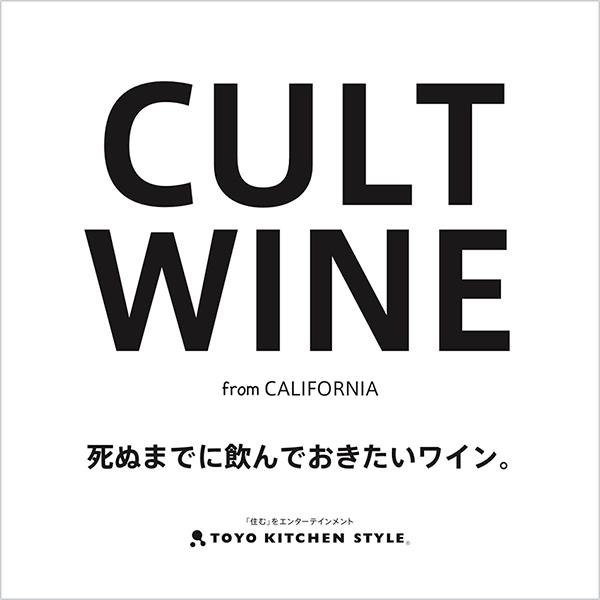 カリフォルニア カルトワインパーティー開催