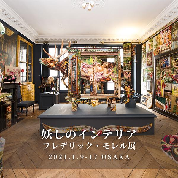 1/9~ 【妖しのインテリア】フレデリック・モレル展 in 大阪