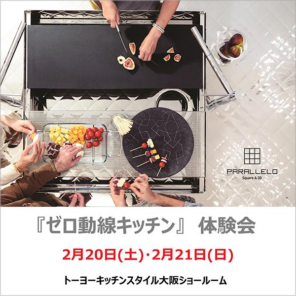2/20・2/21 ゼロ動線キッチン体験会 in 大阪