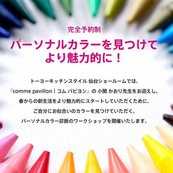 【完全予約制】パーソナルカラー診断ワークショップ開催 in 仙台