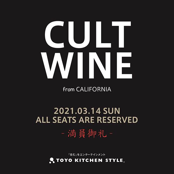 【満員御礼】カリフォルニア カルトワインパーティ
