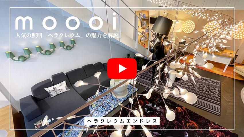 05.07_interior-moooi1
