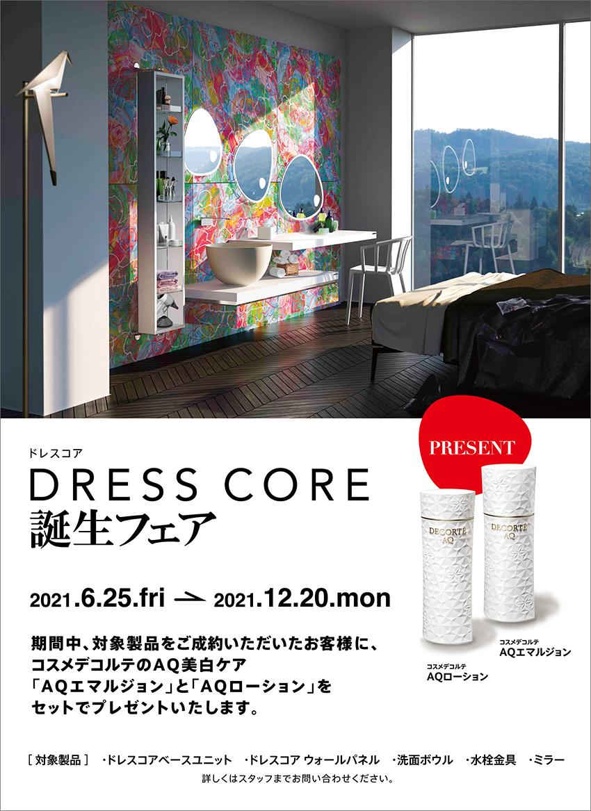 06.25_dresscore-campaign2