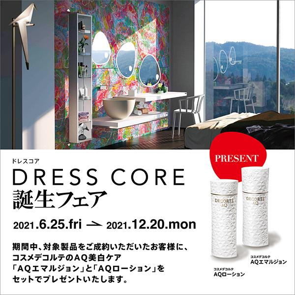 「DRESS CORE」誕生フェア