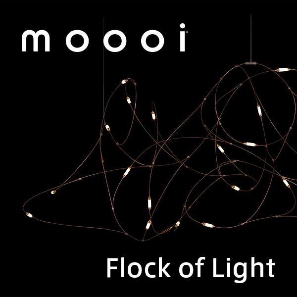 幻想的なトワイライトの美しさを照明の灯かりで表現 - moooi フロックオブライト