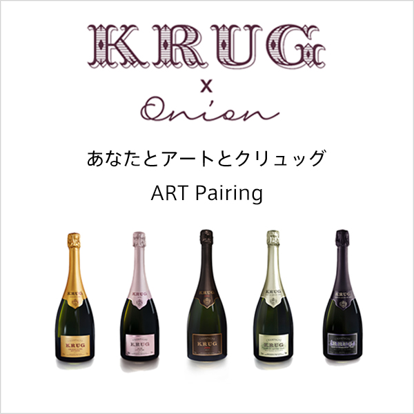 「KRUG×ONION ART PAIRING」