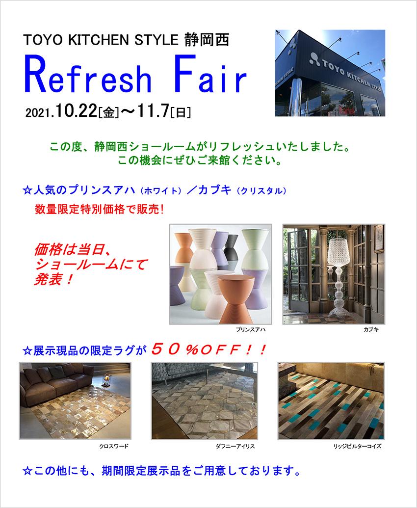 10.14_shizuokanishi1